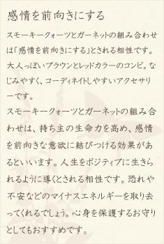 スモーキークォーツ・ガーネット・水晶(クォーツ)の文章1