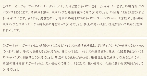 スモーキークォーツ・ガーネット・水晶(クォーツ)の文章2