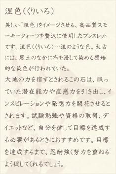 スモーキークォーツ・水晶(クォーツ)の文章1