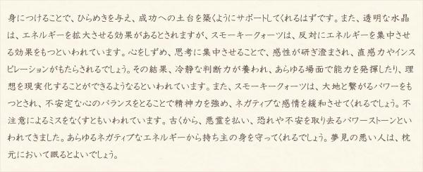 スモーキークォーツ・水晶(クォーツ)の文章2