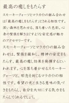 スモーキークォーツ・マラカイト・水晶(クォーツ)の文章1