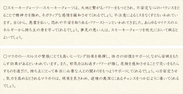 スモーキークォーツ・マラカイト・水晶(クォーツ)の文章2