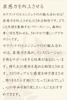 セラフィナイト・エンジェライト・水晶(クォーツ)の文章1
