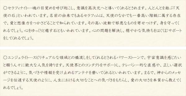 セラフィナイト・エンジェライト・水晶(クォーツ)の文章2