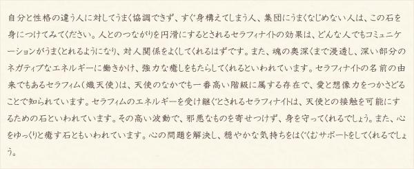 セラフィナイト・水晶(クォーツ)の文章2