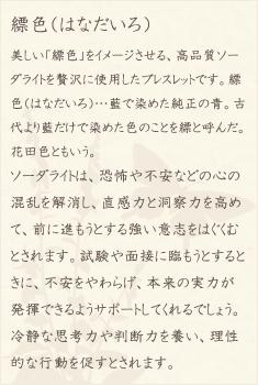 ソーダライト・水晶(クォーツ)の文章1