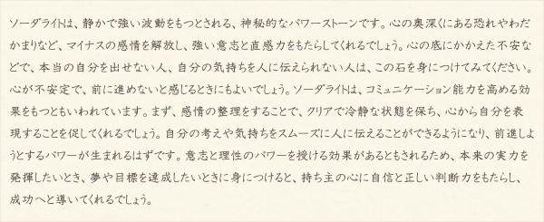 ソーダライト・水晶(クォーツ)の文章2