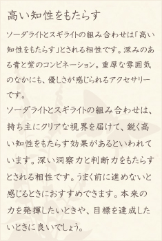 ソーダライト・スギライト・水晶(クォーツ)の文章1