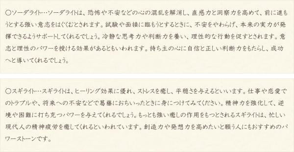 ソーダライト・スギライト・水晶(クォーツ)の文章2
