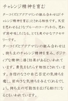 ターコイズ・アクアマリン・水晶(クォーツ)の文章1