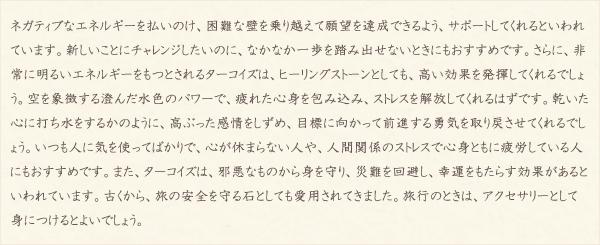 ターコイズ・水晶(クォーツ)の文章2