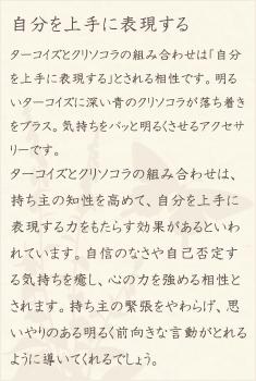 ターコイズ・クリソコラ・水晶(クォーツ)の文章1