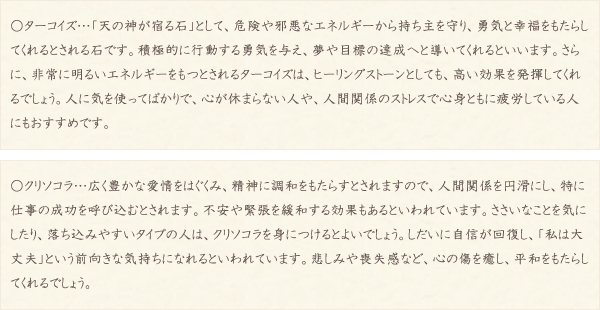 ターコイズ・クリソコラ・水晶(クォーツ)の文章2