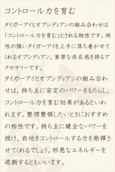 タイガーアイ・オブシディアン・水晶(クォーツ)の文章1