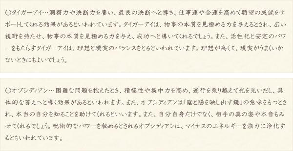 タイガーアイ・オブシディアン・水晶(クォーツ)の文章2