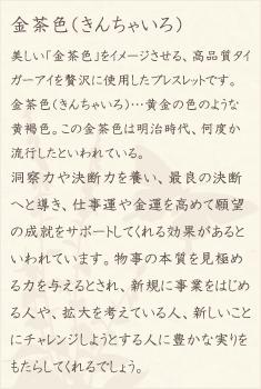 タイガーアイ・水晶(クォーツ)の文章1