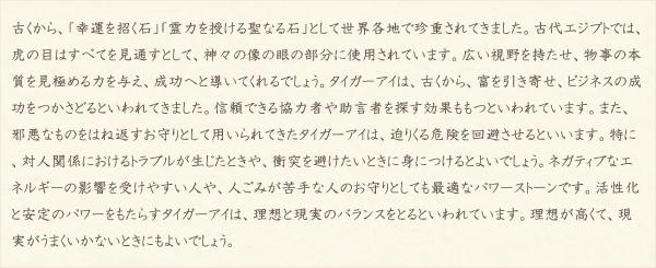 タイガーアイ・水晶(クォーツ)の文章2
