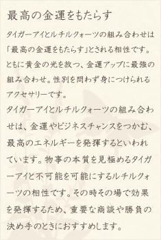 タイガーアイ・ルチルクォーツ・水晶(クォーツ)の文章1
