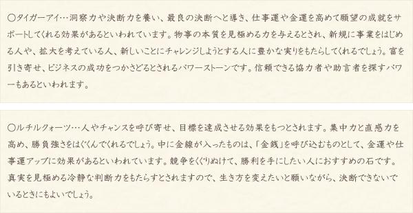 タイガーアイ・ルチルクォーツ・水晶(クォーツ)の文章2