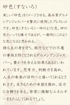 ダルメシアンジャスパー・水晶(クォーツ)の文章1