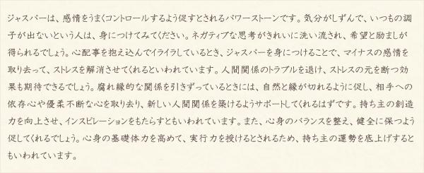 ダルメシアンジャスパー・水晶(クォーツ)の文章2