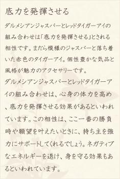 ダルメシアンジャスパー・レッドタイガーアイ・水晶(クォーツ)の文章1