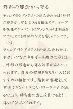 チャロアイト・アメジスト・水晶(クォーツ)の文章1