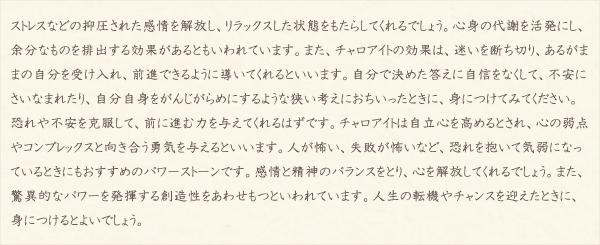 チャロアイト・水晶(クォーツ)の文章2