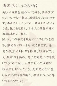 ブラックトルマリン・水晶(クォーツ)の文章1