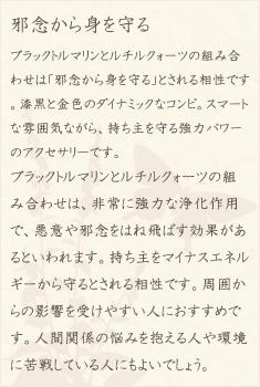 ブラックトルマリン・ルチルクォーツ・水晶(クォーツ)の文章1