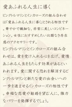 ピンクトルマリン・インカローズ・水晶(クォーツ)の文章1