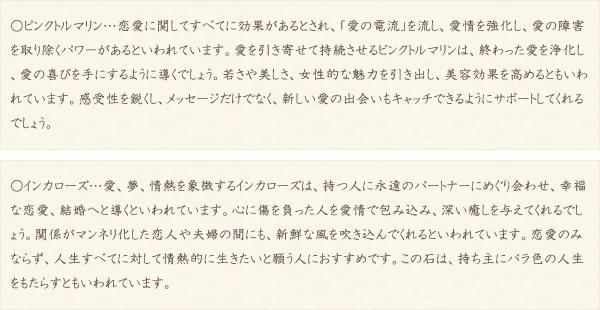 ピンクトルマリン・インカローズ・水晶(クォーツ)の文章2