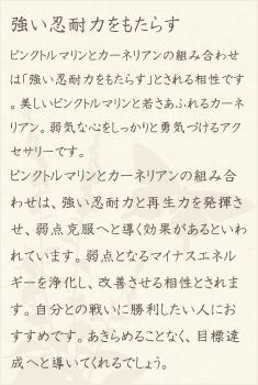 ピンクトルマリン・カーネリアン・水晶(クォーツ)の文章1