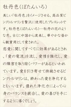 ピンクトルマリン・水晶(クォーツ)の文章1