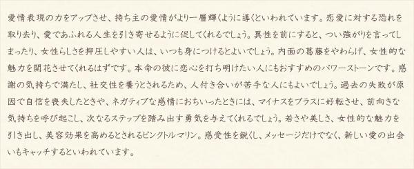 ピンクトルマリン・水晶(クォーツ)の文章2