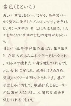 パール・水晶(クォーツ)の文章1