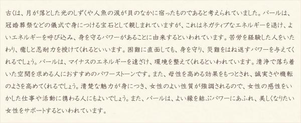 パール・水晶(クォーツ)の文章2