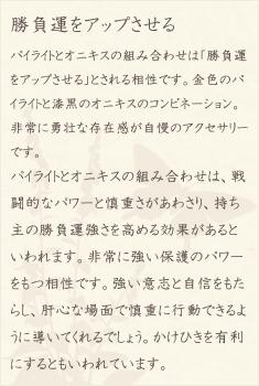 パイライト・オニキス・水晶(クォーツ)の文章1