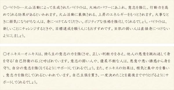 パイライト・オニキス・水晶(クォーツ)の文章2