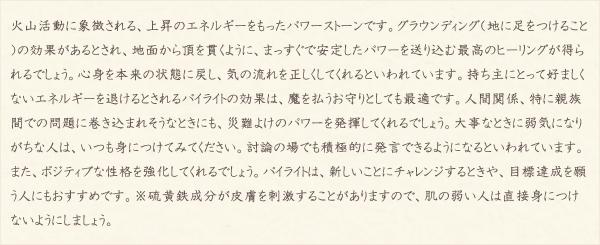 パイライト・水晶(クォーツ)の文章2