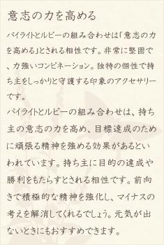 パイライト・ルビー・水晶(クォーツ)の文章1