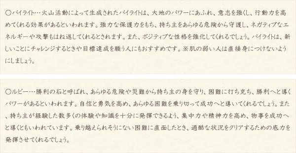 パイライト・ルビー・水晶(クォーツ)の文章2