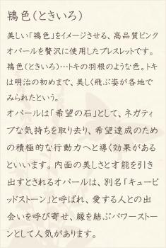 ピンクオパール・水晶(クォーツ)の文章1