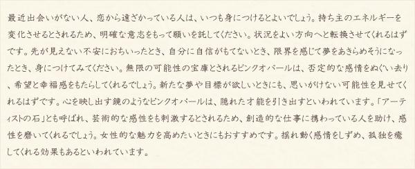 ピンクオパール・水晶(クォーツ)の文章2
