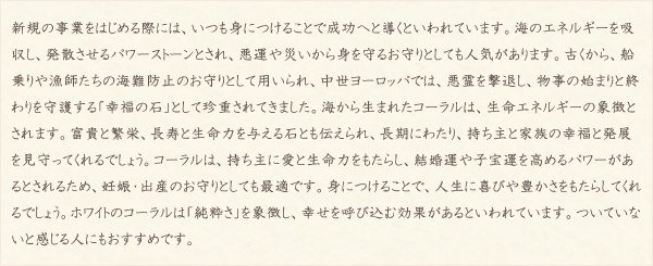 ホワイトコーラル・水晶(クォーツ)の文章2