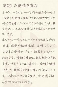 ホワイトコーラル・ロードナイト・水晶(クォーツ)の文章1