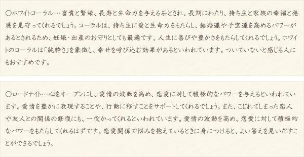 ホワイトコーラル・ロードナイト・水晶(クォーツ)の文章2