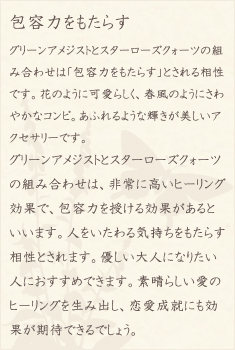 グリーンアメジスト・スターローズクォーツ・水晶(クォーツ)の文章1