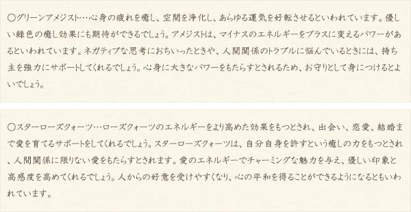 グリーンアメジスト・スターローズクォーツ・水晶(クォーツ)の文章2
