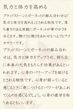 ブラッドストーン・ガーネット・水晶(クォーツ)の文章1